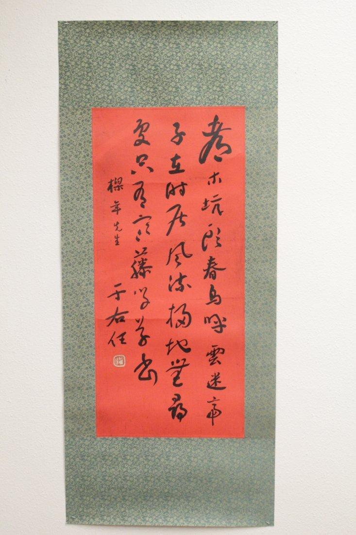 Unframed calligraphy panel