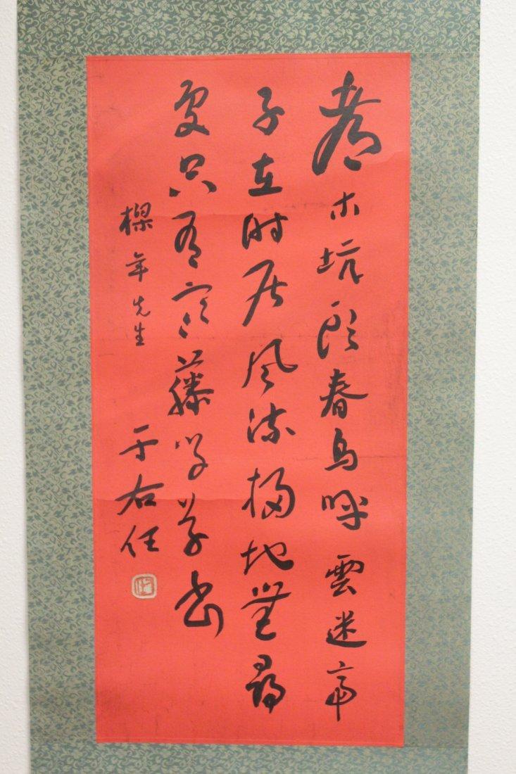 Unframed calligraphy panel - 2