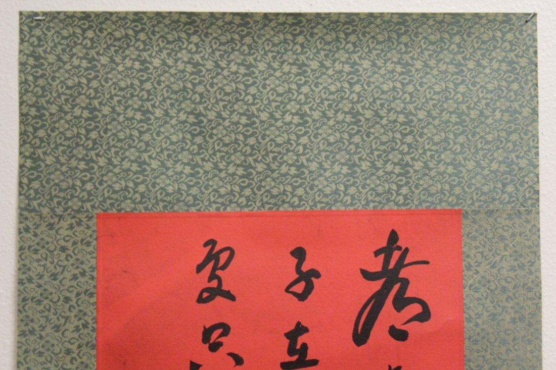 Unframed calligraphy panel - 3