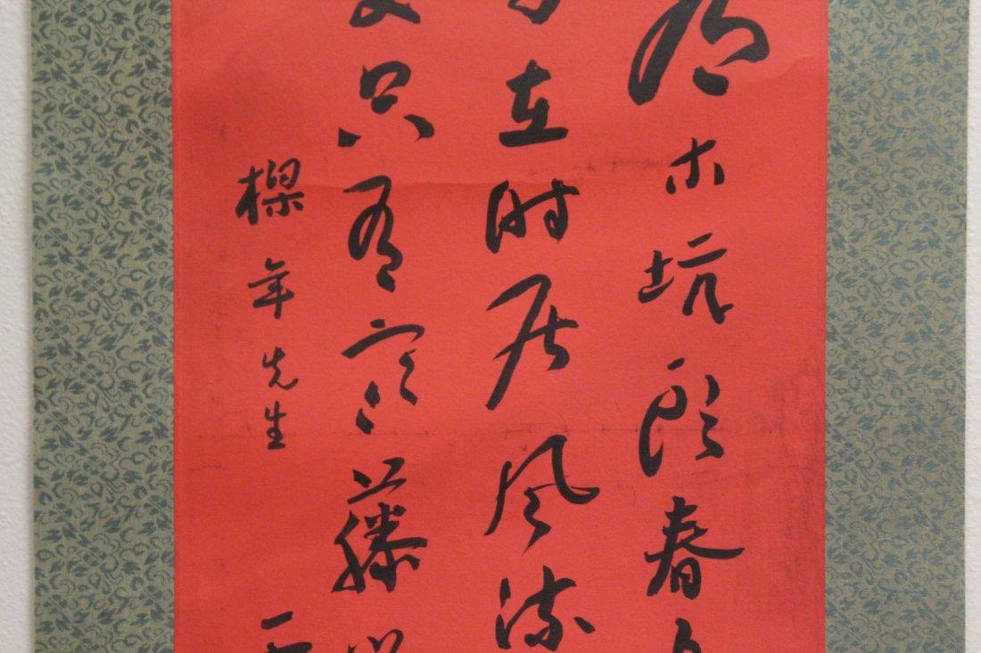 Unframed calligraphy panel - 4