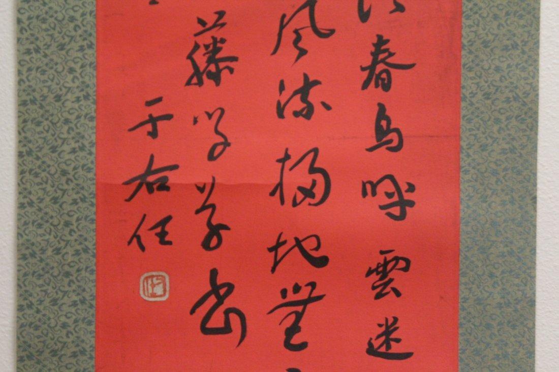 Unframed calligraphy panel - 5