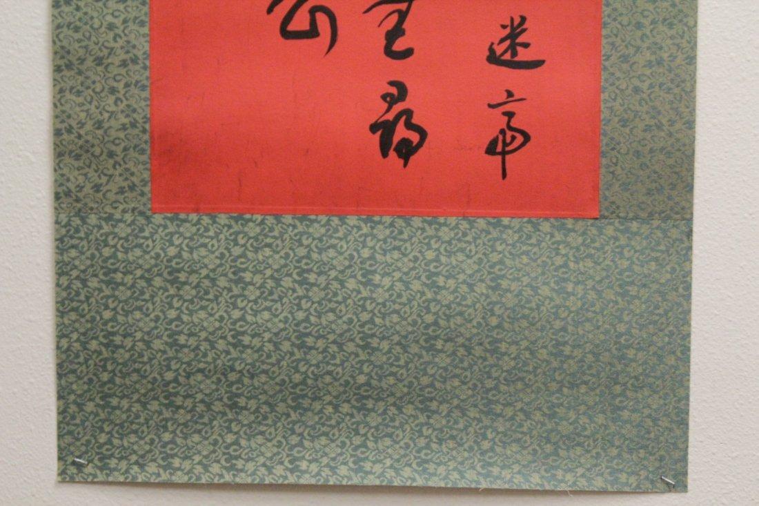 Unframed calligraphy panel - 6
