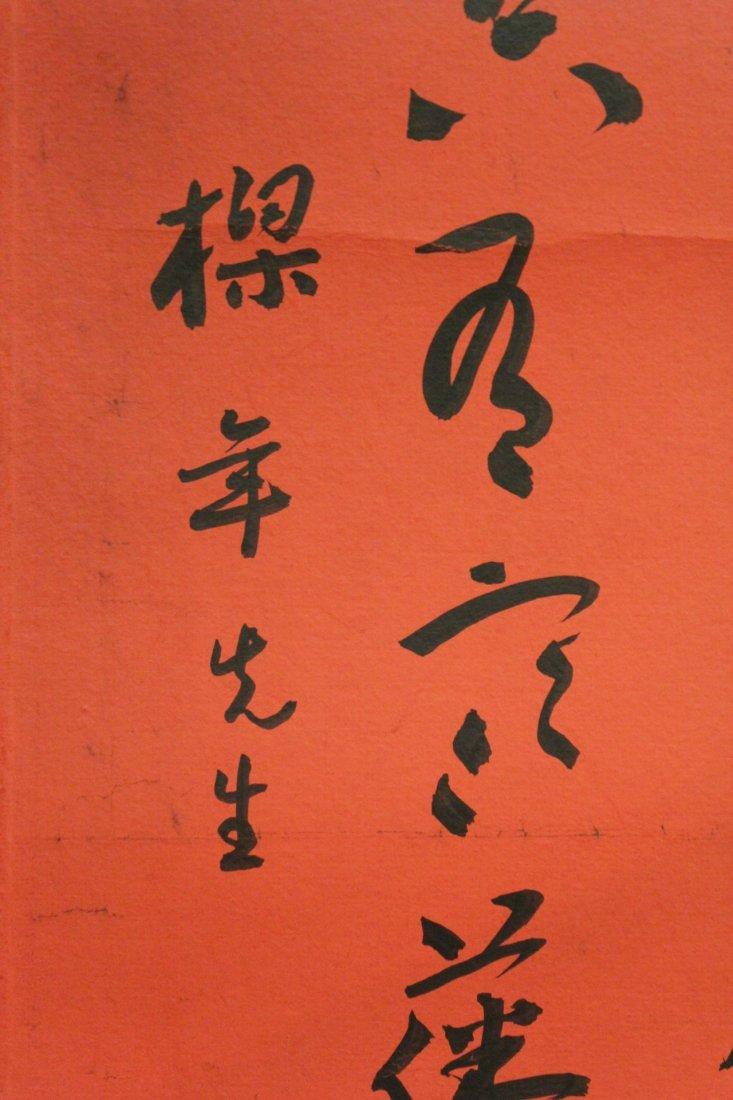 Unframed calligraphy panel - 7