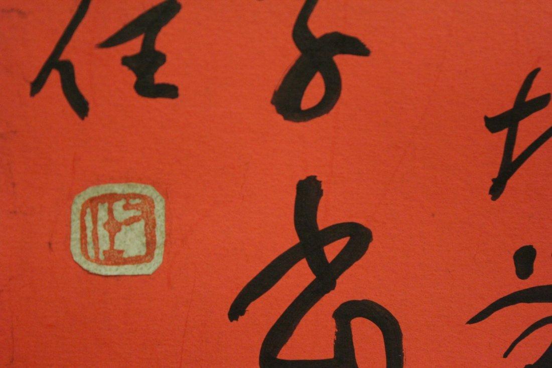 Unframed calligraphy panel - 8