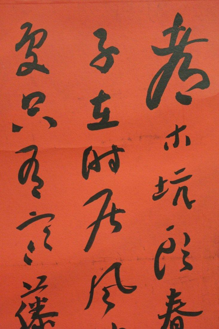 Unframed calligraphy panel - 9
