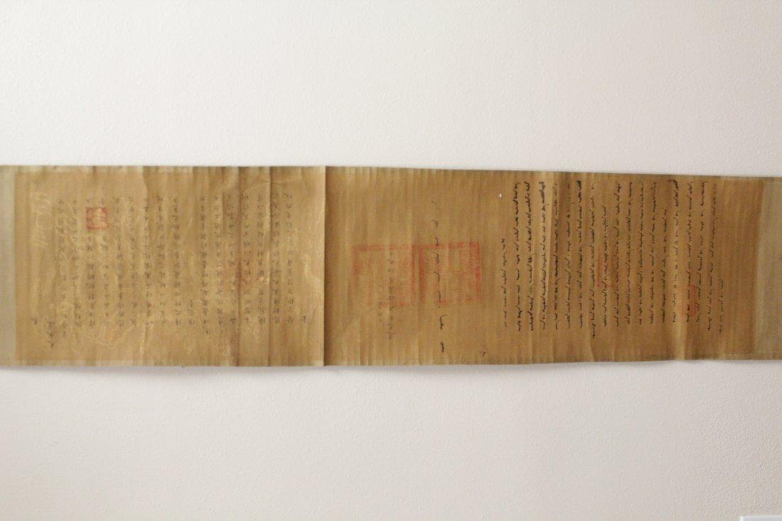 Print calligraphy scroll