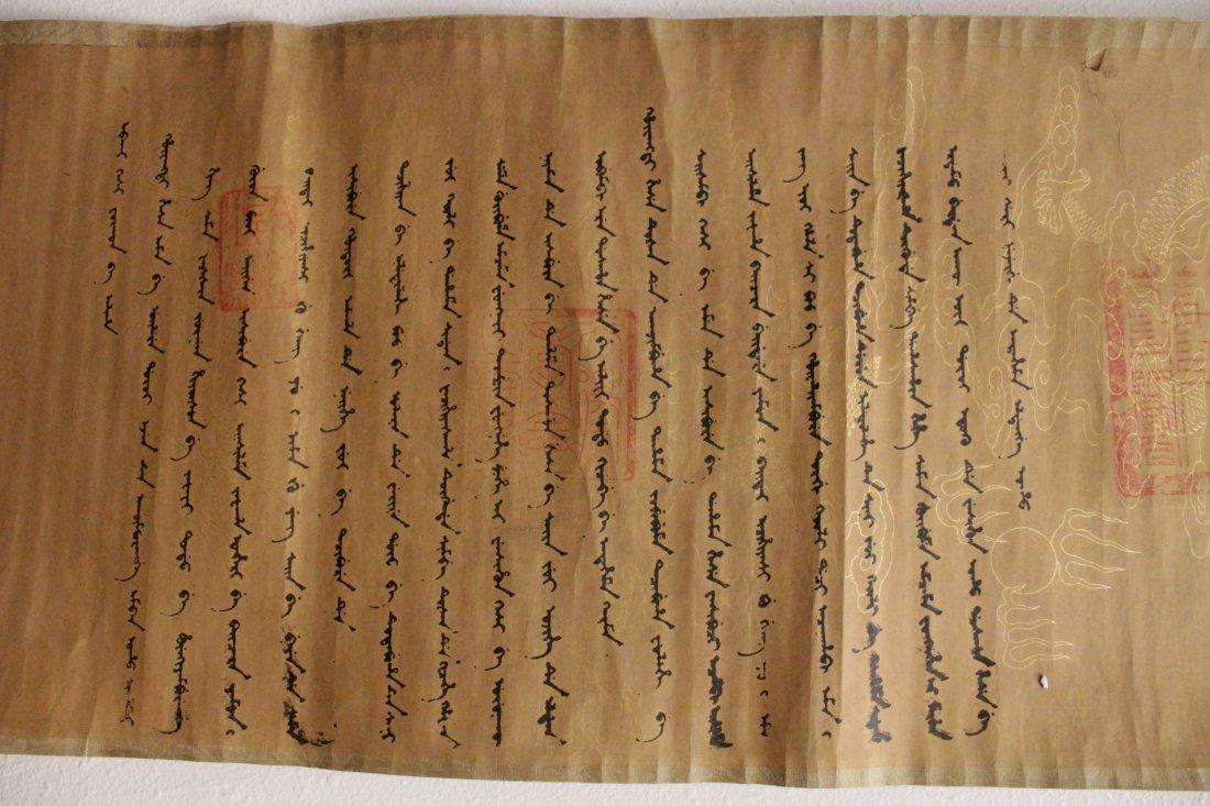 Print calligraphy scroll - 6