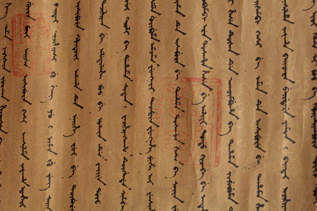 Print calligraphy scroll - 7
