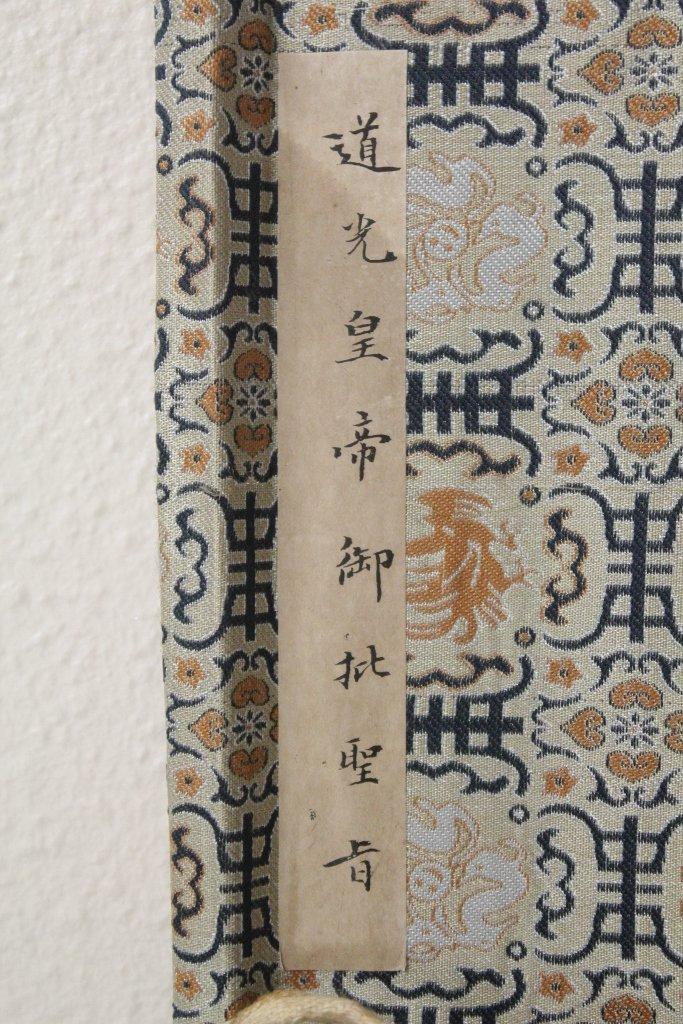 Print calligraphy scroll - 8