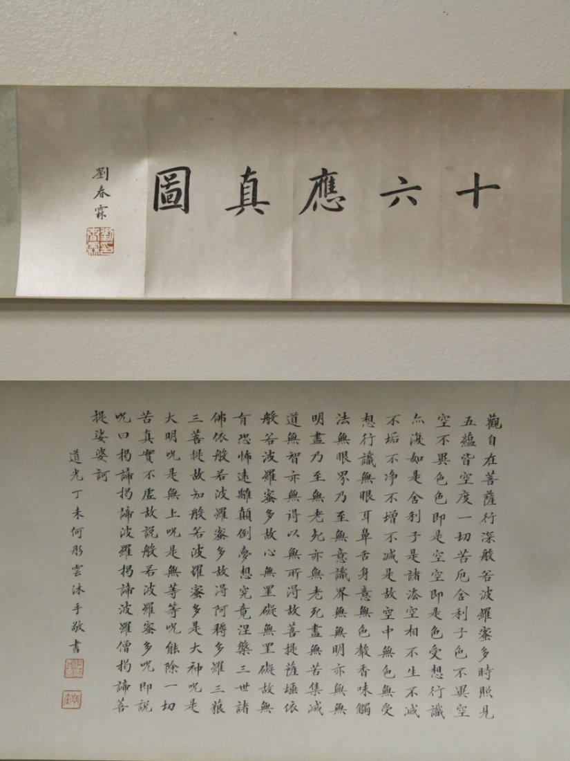 Chinese watercolor hand scroll depicting 16 Lohan - 3
