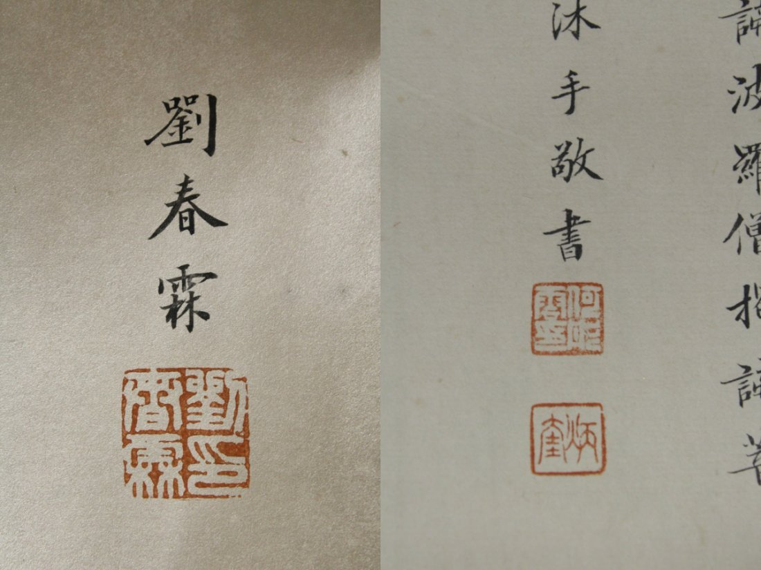 Chinese watercolor hand scroll depicting 16 Lohan - 4