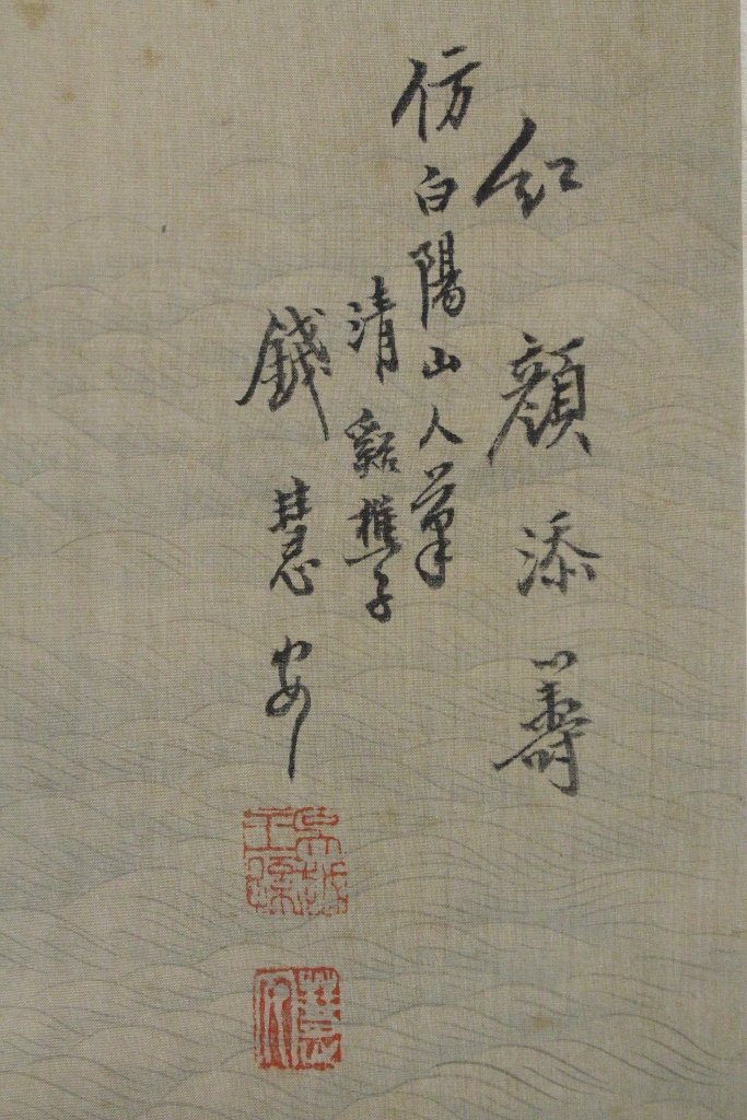 Chinese w/c on silk laid on paper signed Qian Hui An - 9
