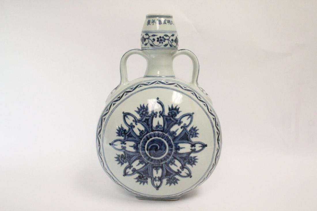 Chinese blue & white porcelain wine flask