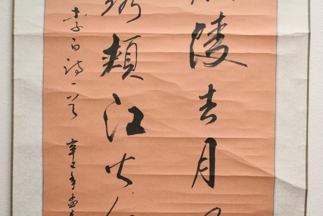 Chinese calligraphy scroll - 6