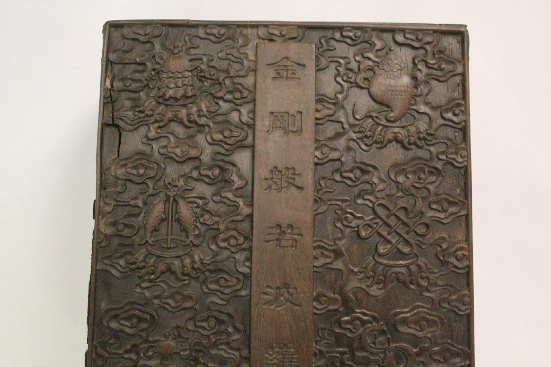 Chinese wood box carved with dragon - 7