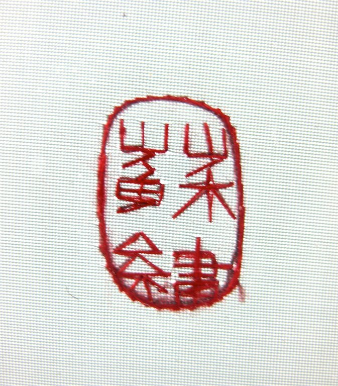 209: A Chinese silk embroidery and hardwood revolving t - 2
