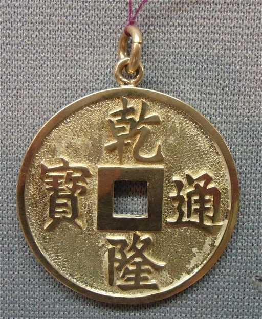 159 14k gold chinese coin pendant mozeypictures Choice Image