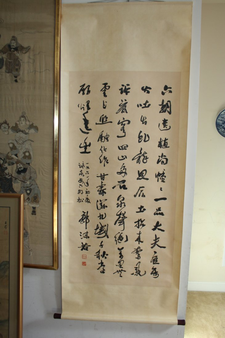 137: Chinese Painting Calligraphy of GUO MO RUO &#37101