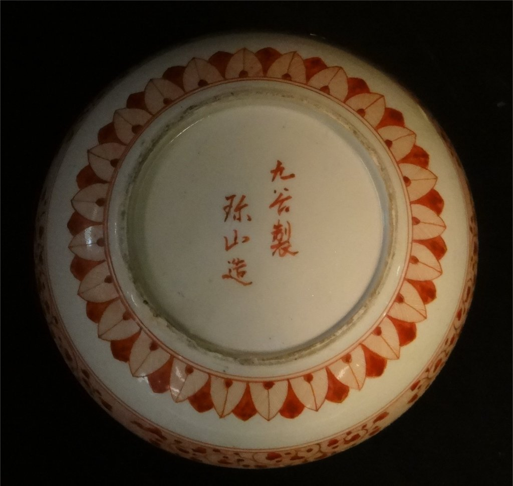 2 ORIENTAL PORCELAIN COVERED BOXES - 9