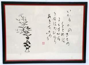 Aizu Yaichi Japanese Poetry Calligraphy Ink Scroll