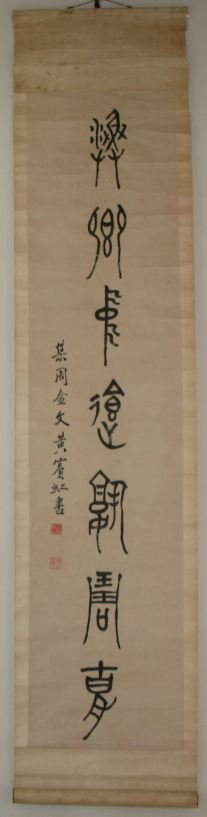 7: Chinese calligraphy Couplet by Huang Binhong