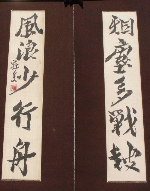 11: Calligraphy couplet by Shen Zhengzhi