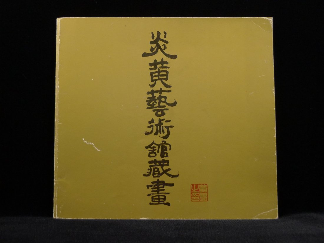17: Chinese painting book