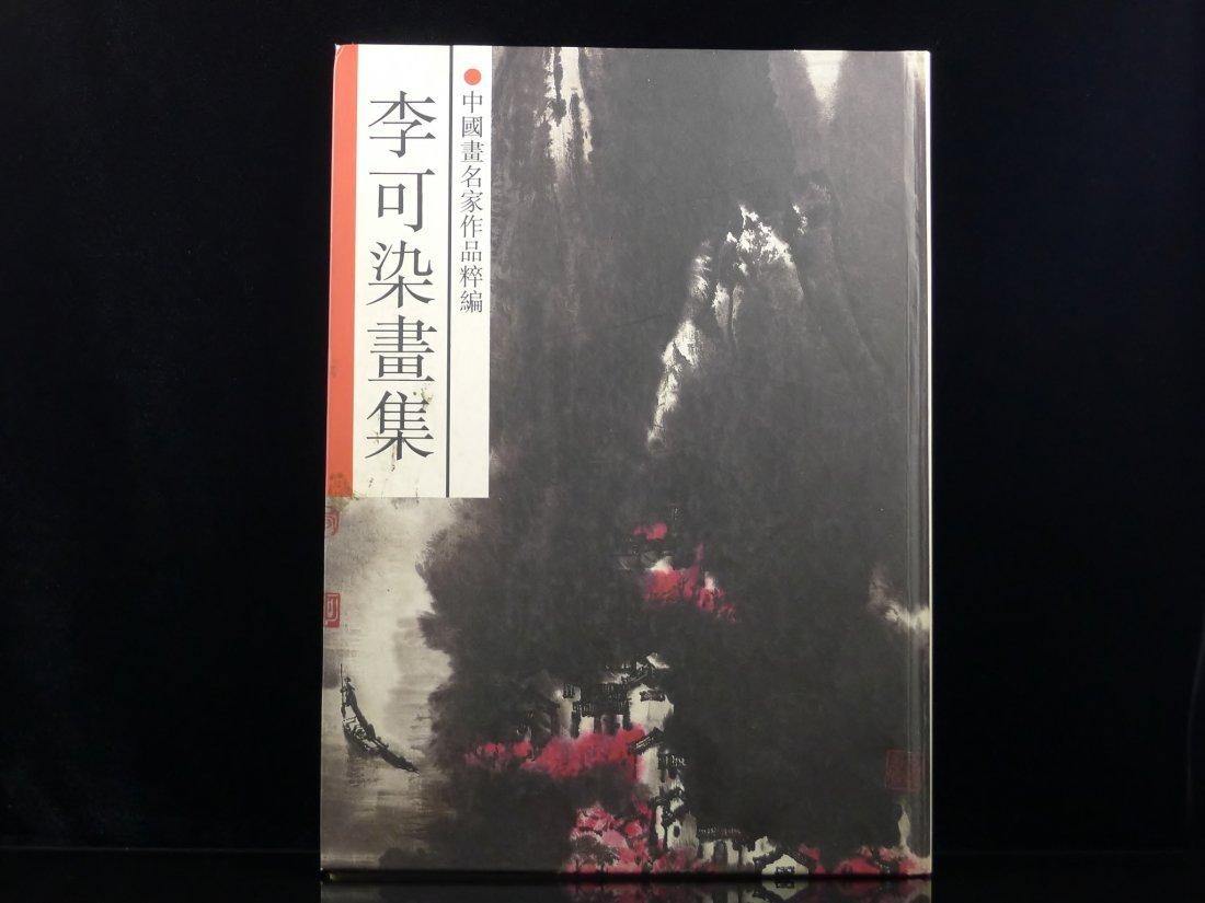 2: The painting book by Li Keran