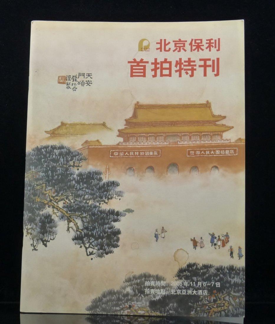 5: 4 PCS Chinese Painting Books
