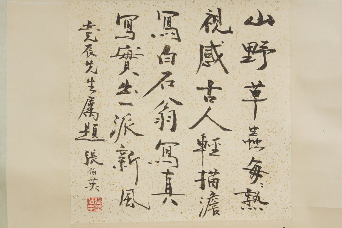 14: Chinese Scroll Painting by Qi Baishi - 6