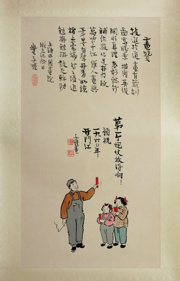 CHINESE CARICATURE BY FENG ZIKAI
