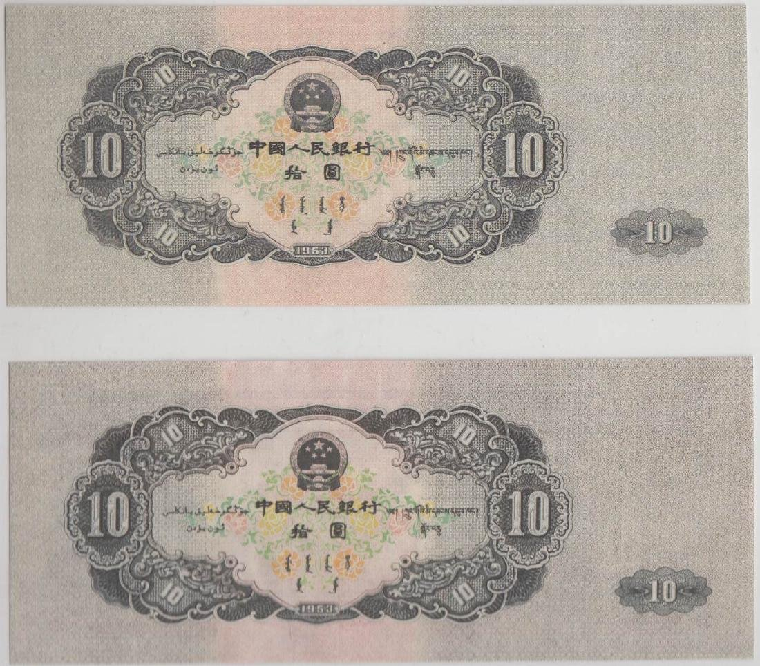 "Two Chinese ""10 Yuan"" Bank Notes - 2"