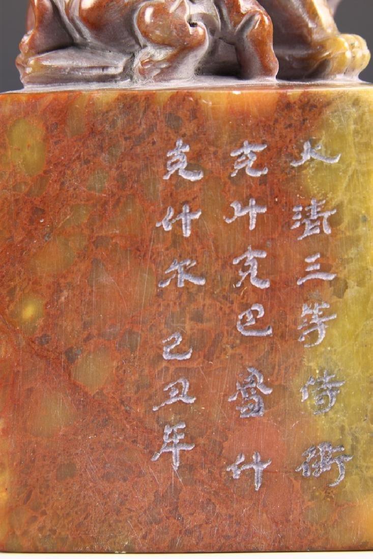 Manchu Seal Imperial Guardsman Third Rank - 5