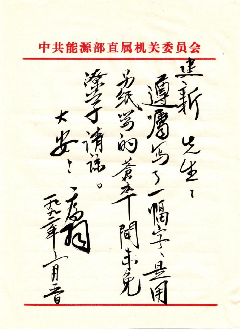 Thirteen Chinese Letters