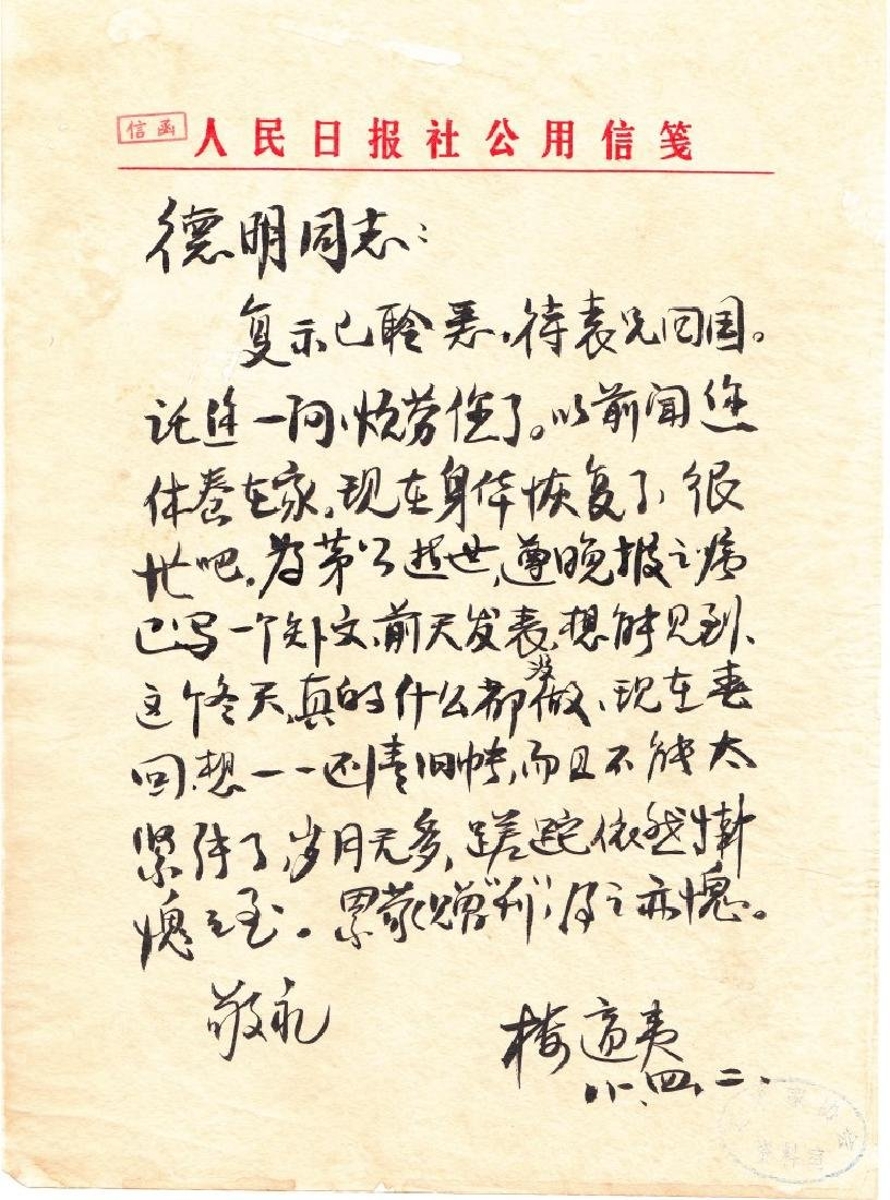 Thirteen Chinese Letters - 2