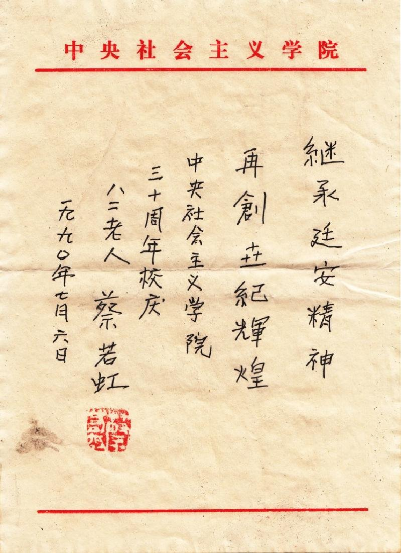 Thirteen Chinese Letters - 6