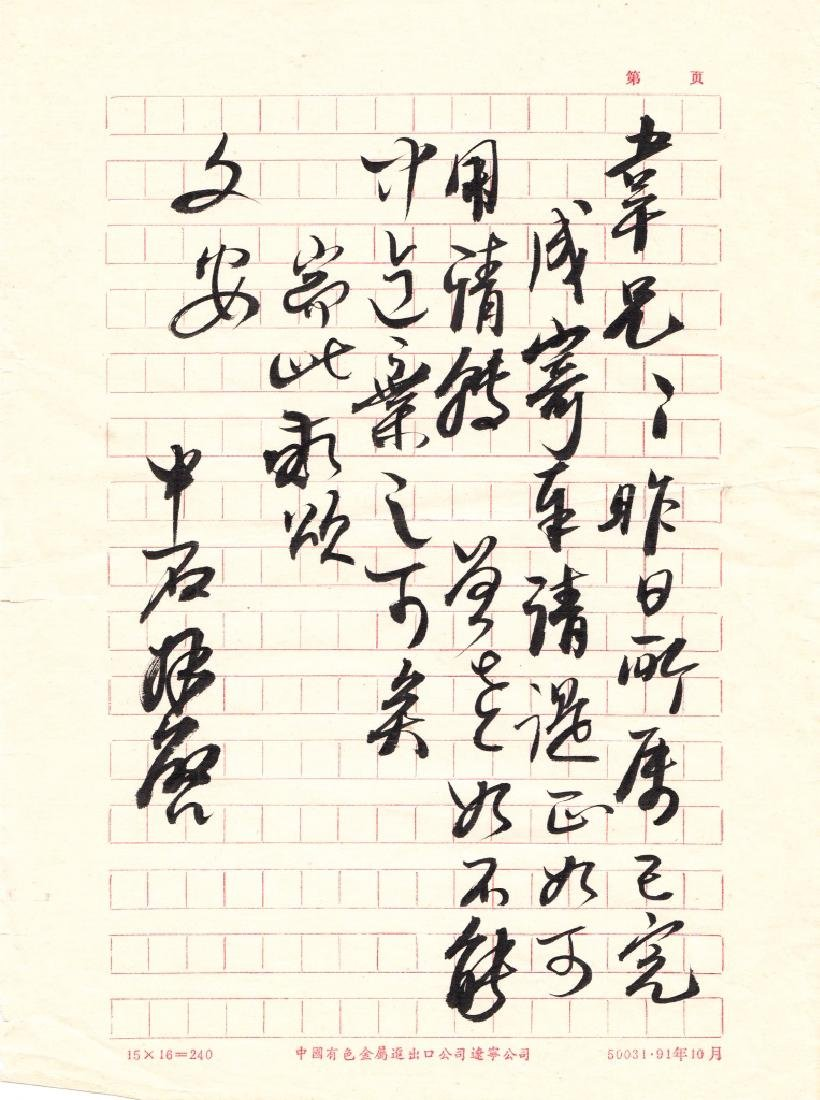 Thirteen Chinese Letters - 8