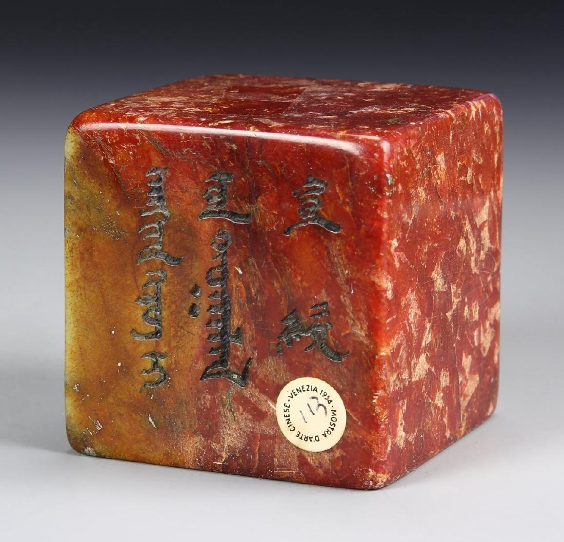 Manchu Soapstone Seal