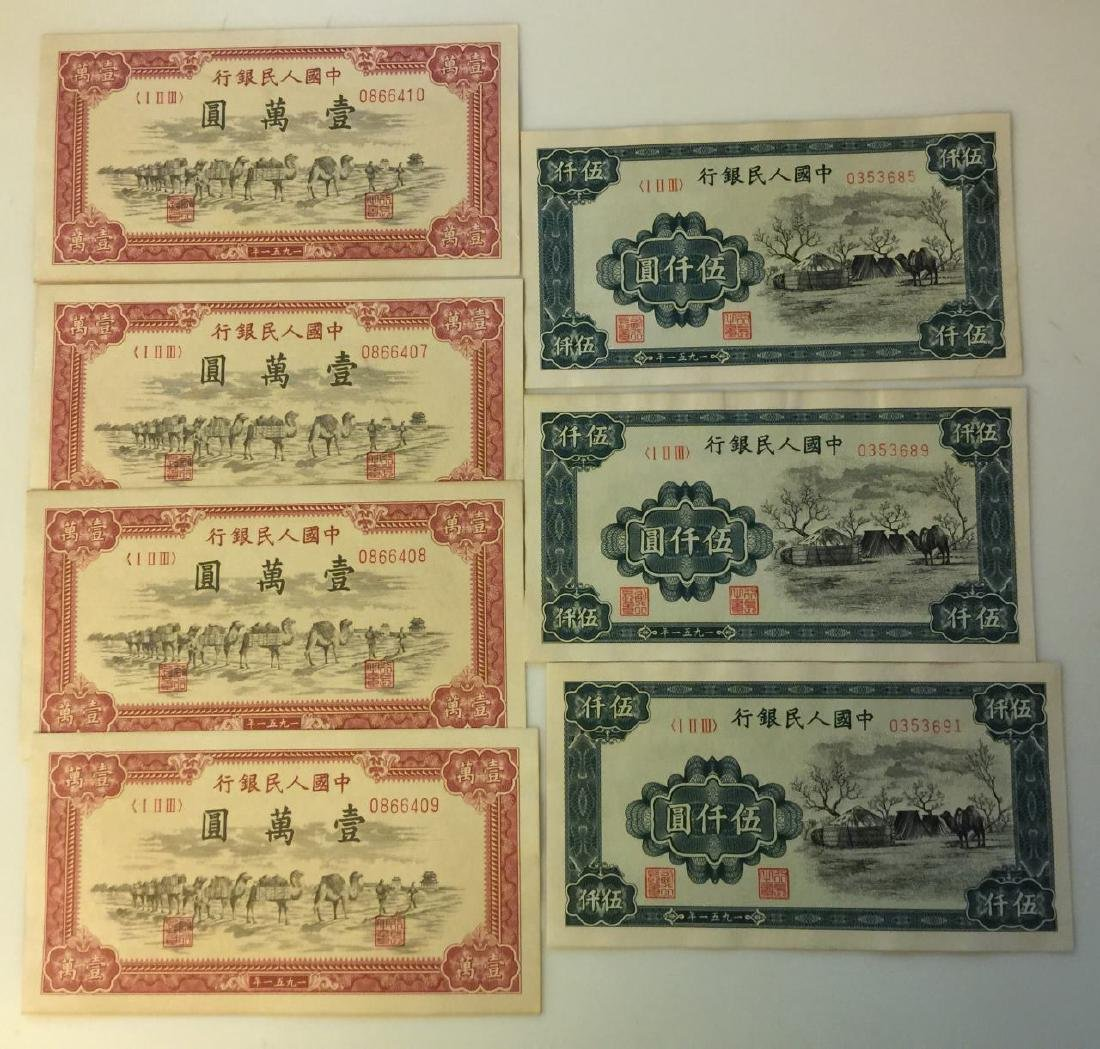 Seven Chinese 1951 Banknotes