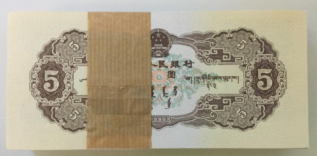 """Set of 100 Chinese """"5 Yuan"""" Banknotes - 2"""