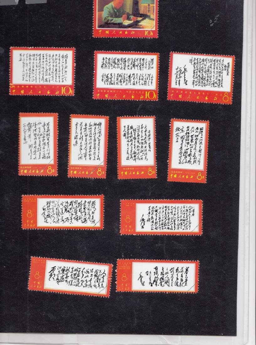 Group of 12 Chinese Stamps