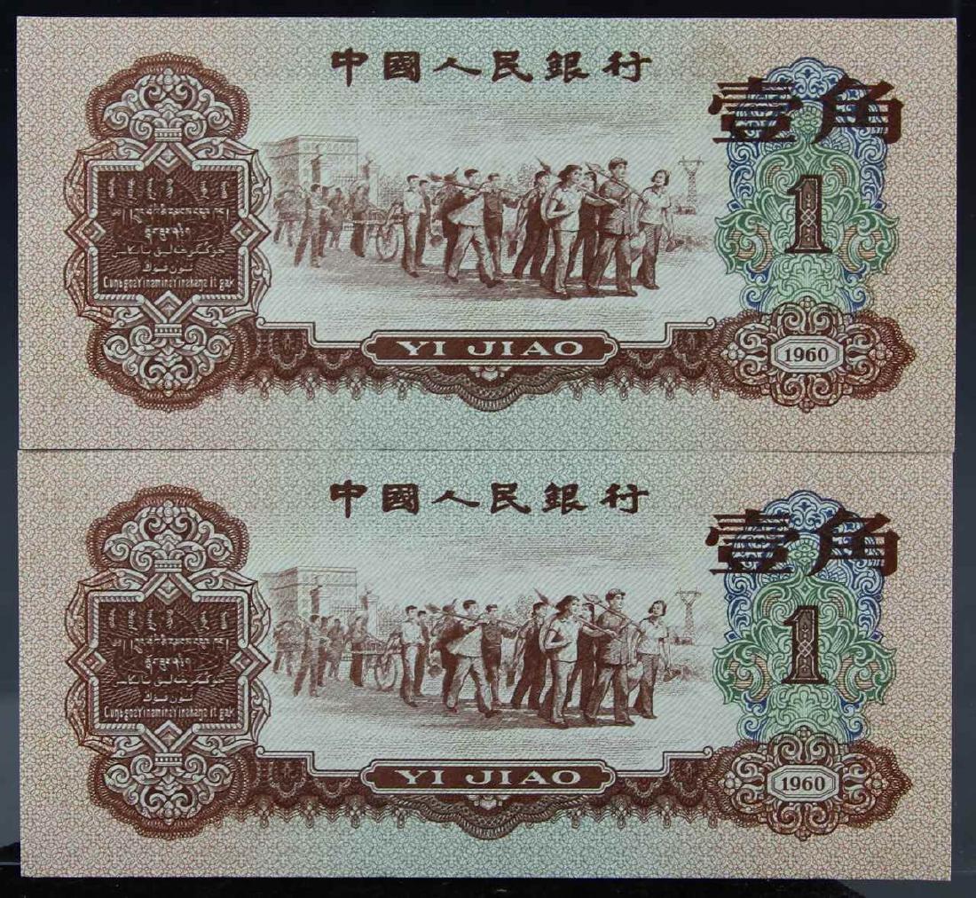 Chinese 1960 Yijiao Banknote