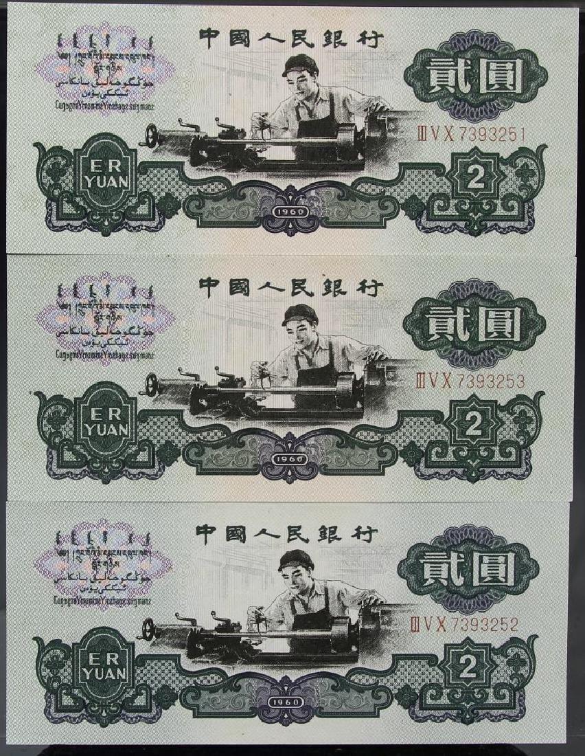 Three Chinese 1960 Eryuan Banknote