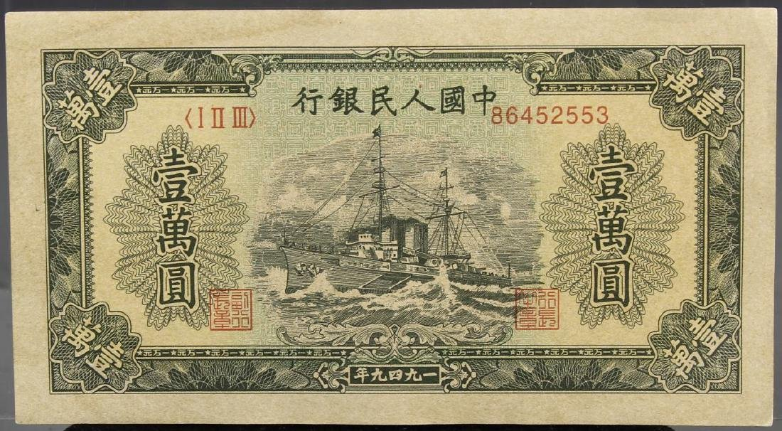 Chinese 1949 10000 Banknote