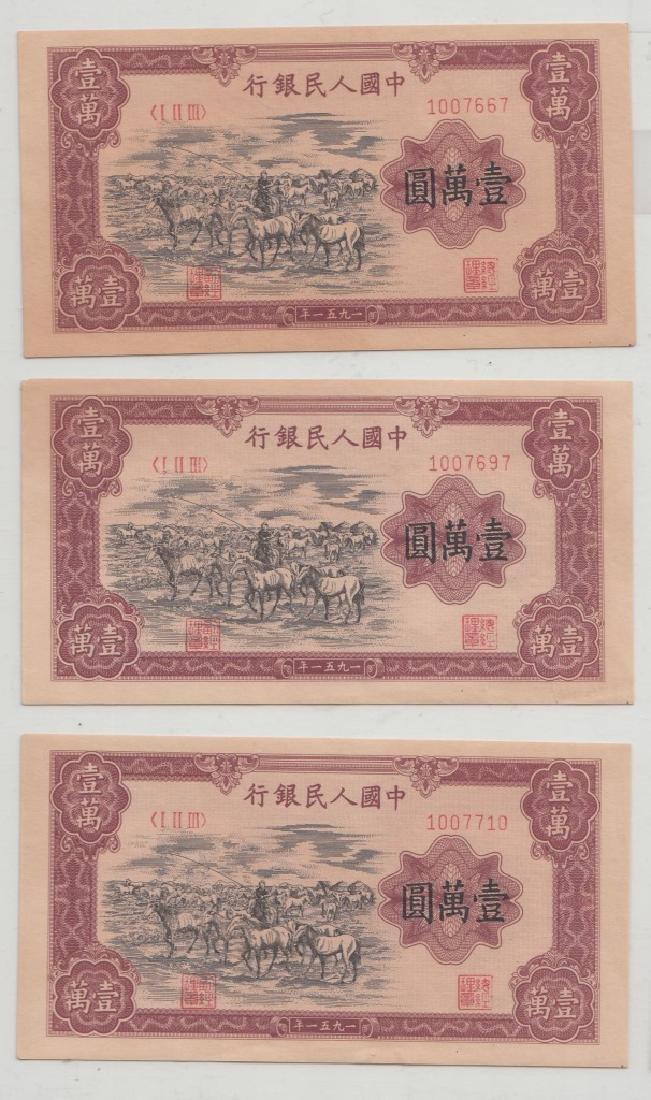 """Three Chinese 1951 """"10,000 Yuan"""" Banknotes"""