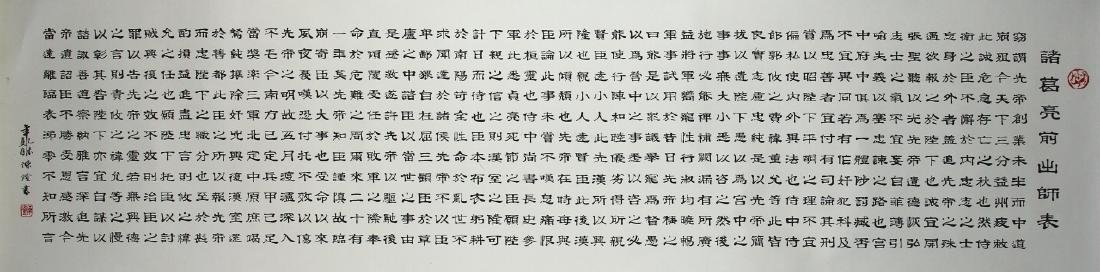 Chinese Calligraphy Painting