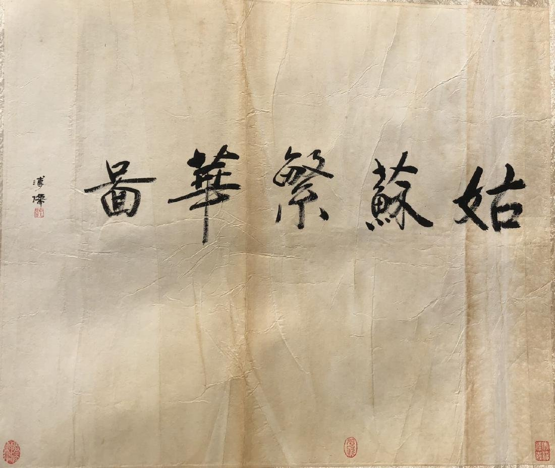 Chinese Large Hand Scroll Painting Of Gu Su City