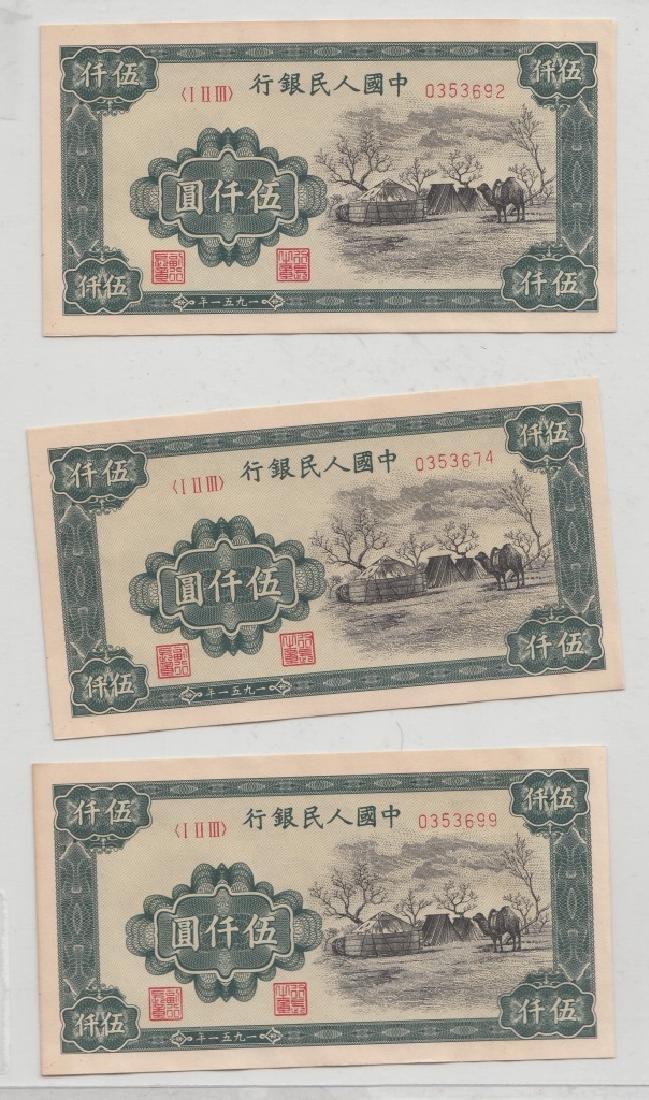 """Three Chinese 1951 """"5,000 Yuan"""" Banknotes"""