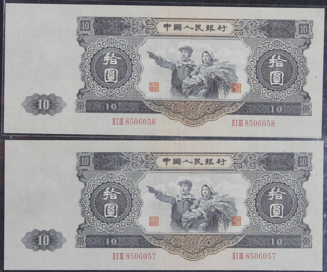 Chinese 1953 Ten Yuan Bank Notes
