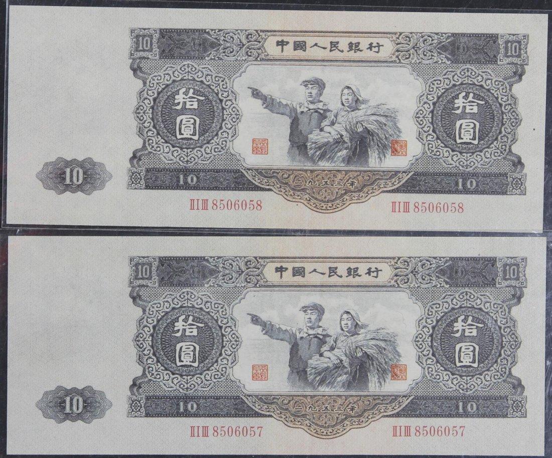 Chinese 1953 Ten Yuan Bank Notes